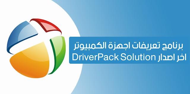 برنامج تعريفات اجهزة الكمبيوتر DriverPack Solution اخر اصدار
