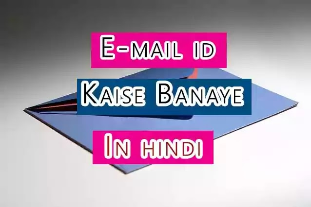 Email id kaise banaye in hindi || Gmail पर Email ID Banana Jaane 2020