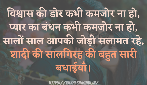 Happy Anniversary Wishes For Mama Mami In Hindi