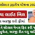 Solar rooftop Yojana  Gujarat State