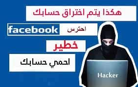 اختراق حساب فايس بوك
