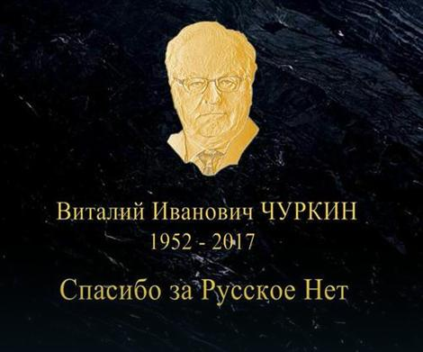 Republic of Serbia to install monument to Russian Diplomat, Vitaly Churkin - Like This Article
