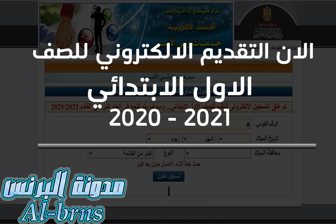 الان التقديم الالكتروني للصف الاول الابتدائي 2020 - 2021