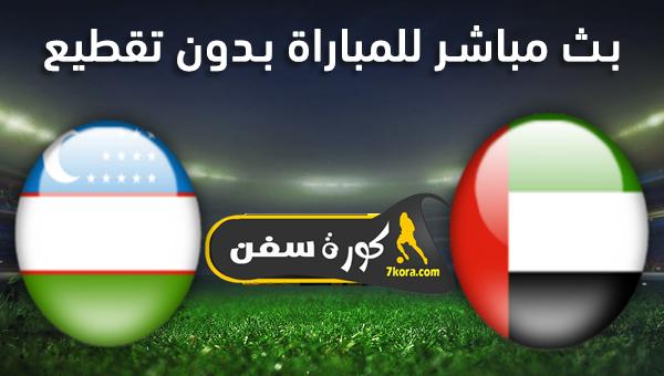 موعد  مباراة الامارات وأوزباكستان بث مباشر بتاريخ 19-01-2020 كأس آسيا تحت 23 سنة