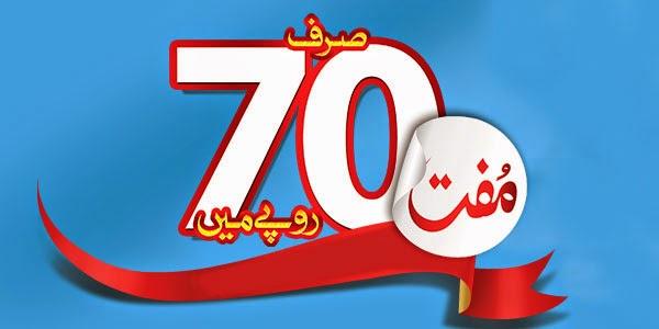 Warid Poora Hafta Offer Details