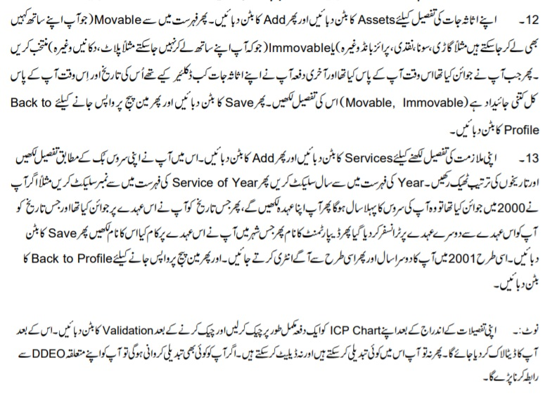 HRMS Data Entry Instructions Part-4 for School Teachers in URDU