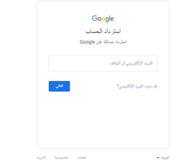 استرداد حساب جوجل مفقود او محذوف او معطل