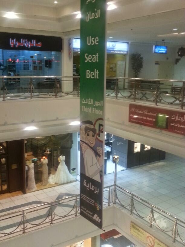 Al Rashid Mall Al Khobar Saudi Arabia drive safely banner blog