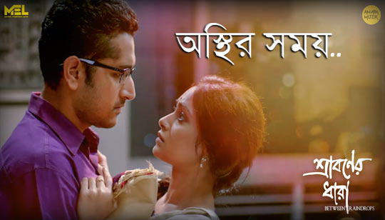 Asthir Somoy from Sraboner Dhara Bengali Movie