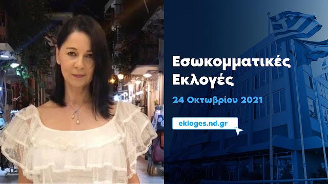 Κωνσταντίνα Ρετσινά: Θέτω την υποψηφιότητά μου ως Σύνεδρος και ως Μέλος της ΔΕΕΠ Αργολίδας