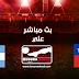 مشاهدة مباراة الأرجنتين وتشيلي بث مباشر اليوم الجمعة 06/09/2019 الودية