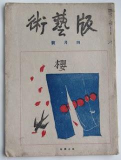 谷中安規(祭り)版芸術 版画雑誌 木版画(創作版画の浮世絵版画販売買取ぎゃらりーおおのです。愛知県名古屋市にある浮世絵専門店。