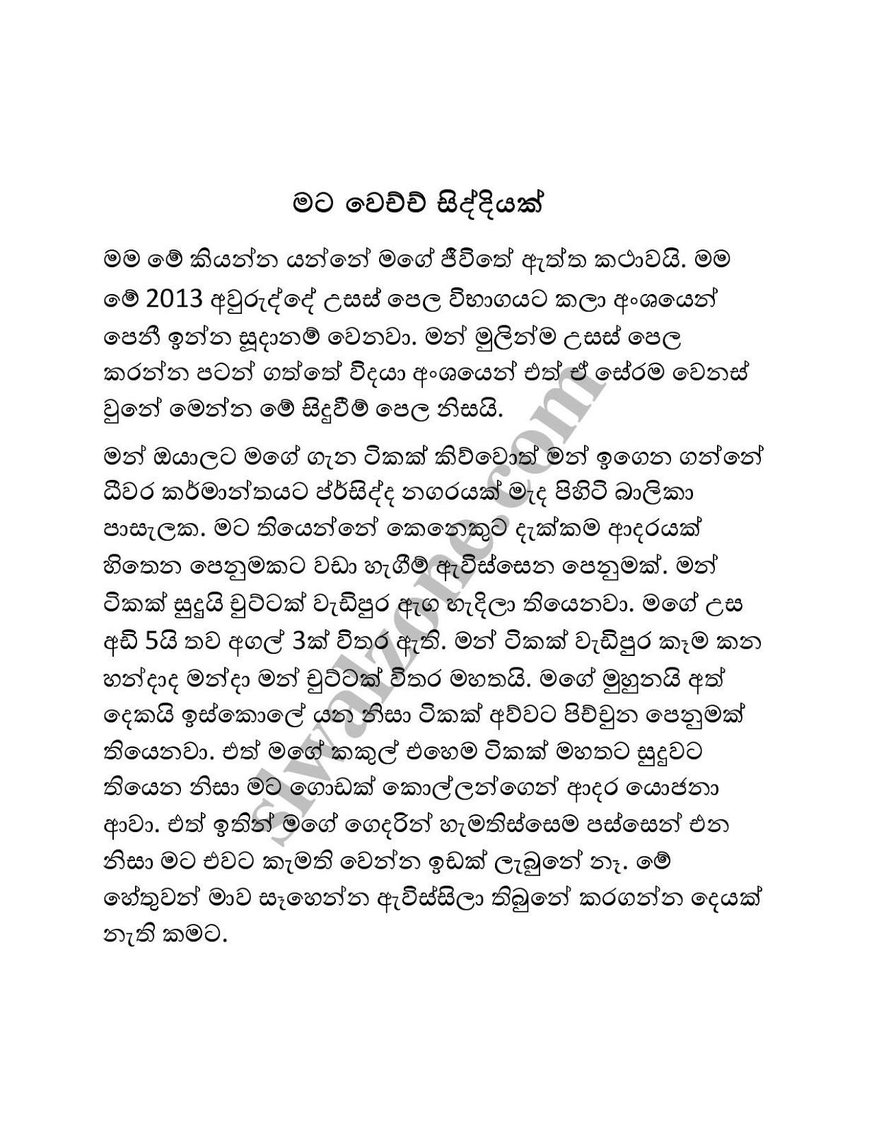 Mata Wechcha Siddiyak - Sinhala Wal Katha