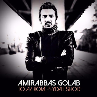 Amirabbas Golab - To Az Koja Peydat Shod