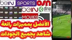 الافضل لمشاهده القنوات  بجميع الجودات 17/05/2020