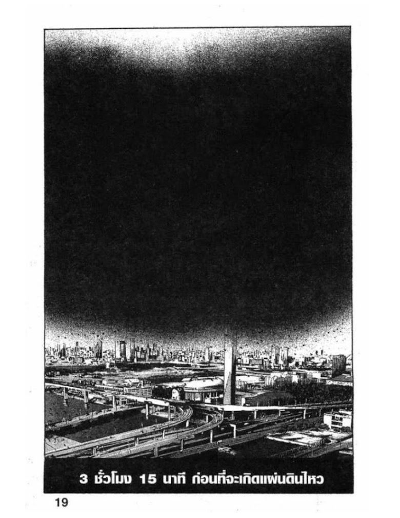 Kanojo wo Mamoru 51 no Houhou - หน้า 16