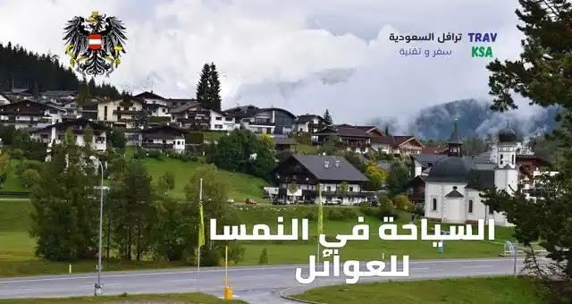 السياحة في النمسا للعوائل وأهم الأماكن السياحية في النمسا