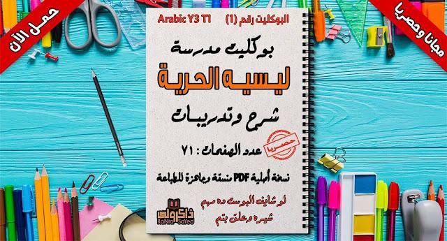 تحميل مذكرة لغة العربية للصف الثالث الابتدائي الترم الأول لمدرسة ليسيه الحرية (حصريا)