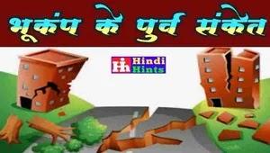Natural - Hints - of - Earthquake-Hindi