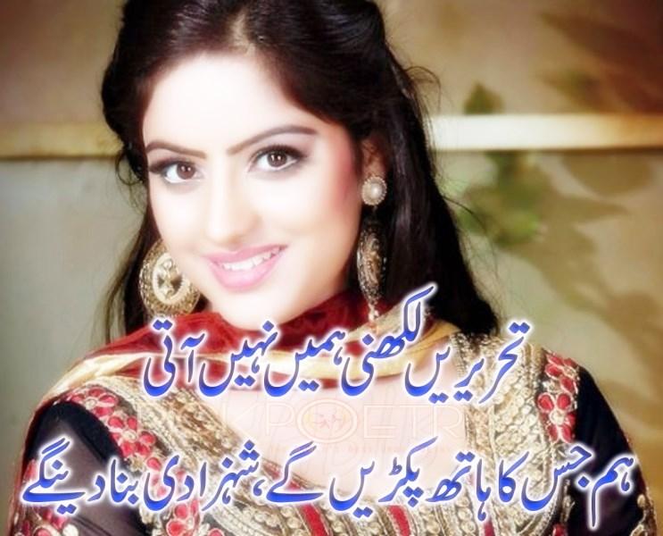 love poetry 2 lines pics in urdu 2 line urdu poetry