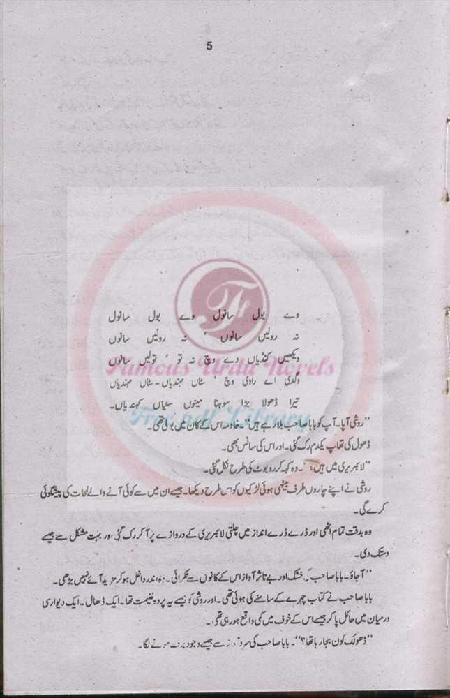 Dil Diya Dehleez by Riffat Siraj Kidnapping Urdu Novel