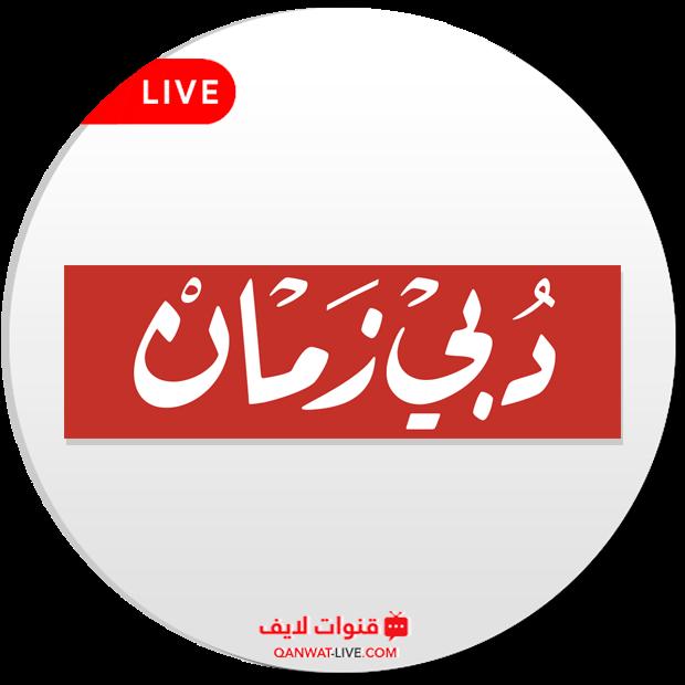 قناة دبي زمان Dubai ZAMAN بث مباشر 24 ساعة للجوال والكمبيوتر
