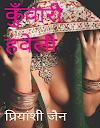 कुंवारी हवेली : प्रियांशी जैन द्वारा मुफ़्त पीडीऍफ़ पुस्तक हिंदी में | Kuwari Haveli By Priyanshi Jain PDF Book In Hindi Free Download
