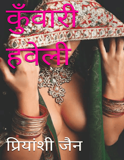 Kuwari-Haveli-By-Priyanshi-Jain-PDF-Book-In-Hindi-Free-Download