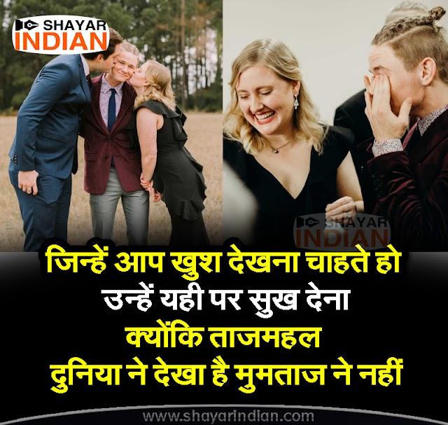 Best Apnapan Suvichar Status in Hindi