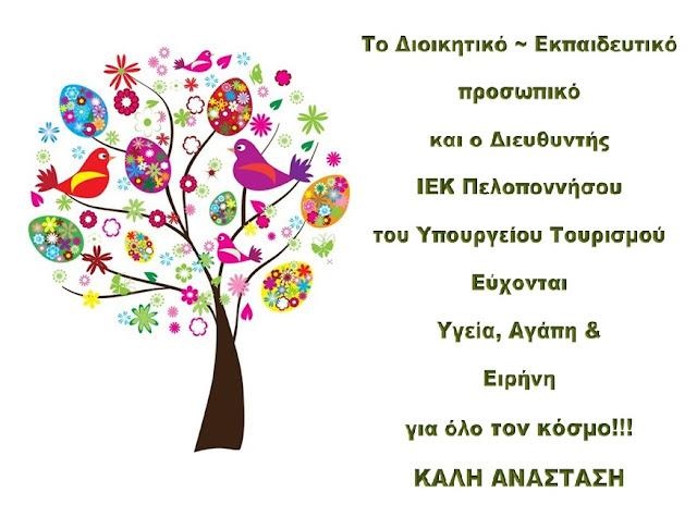 Ευχές από το ΙΕΚ Πελοποννήσου του Υπουργείου Τουρισμού