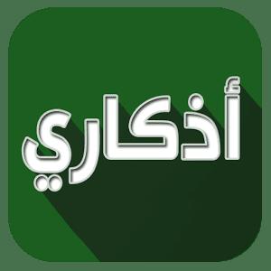 تطبيق اذكاري - Azkari
