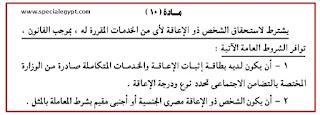 المادة رقم (10) بالقانون رقم 10 لسنة 2018