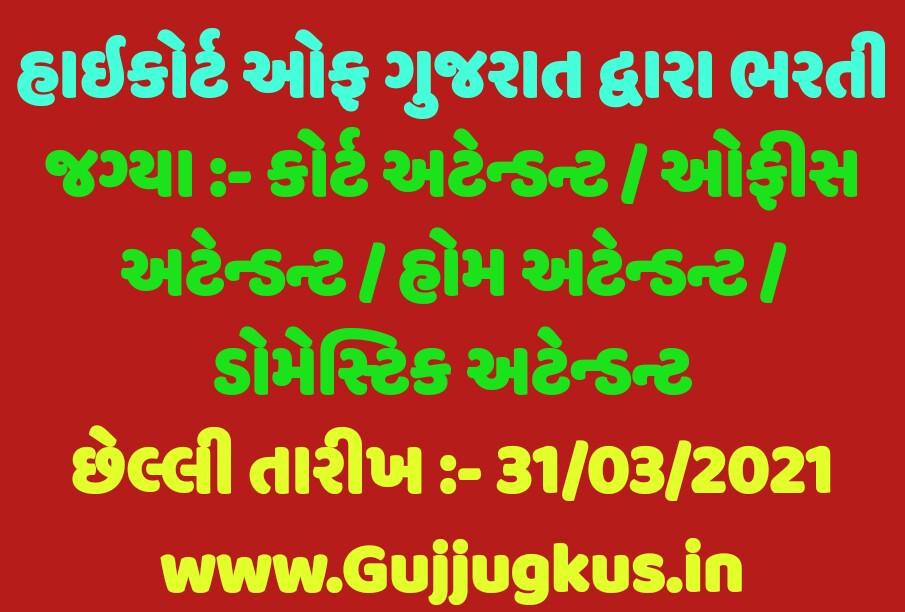 High Court of Gujarat Recruitment 2021: