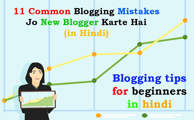 11 Common Blogging Mistakes Jo New Blogger Karte Hai (in Hindi)