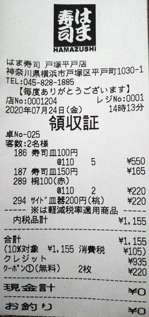 はま寿司 戸塚平戸店 2020/7/24 飲食のレシート