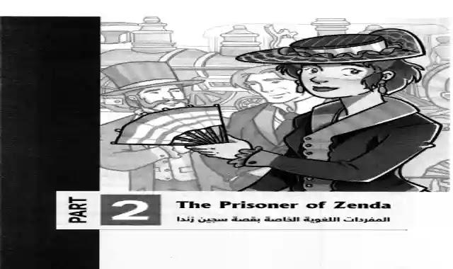 اقوى وافضل مراجعة على مفردات قصة سجين زندا prisoner of zenda للصف الثالث الثانوى كاملة 2021 هدية من كتاب المعاصر