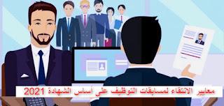معايير الانتقاء لمسابقات التوظيف على اساس الشهادة 2021