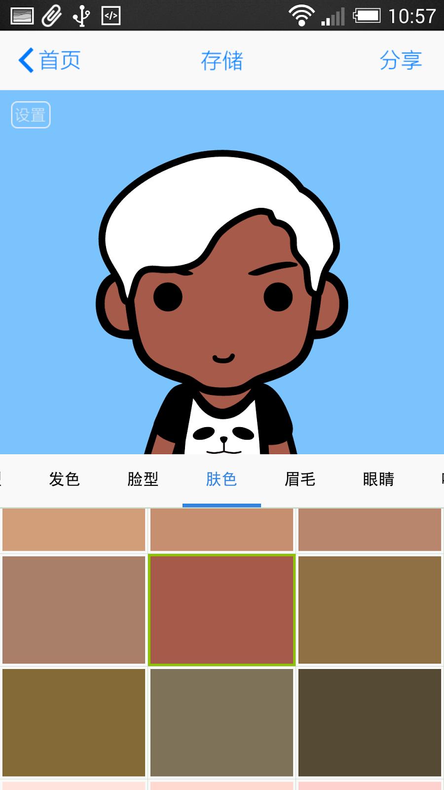 MYOTee臉萌 App 引爆社群換臉風潮的好玩卡通拼貼頭像