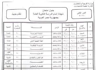 الهلالى يعتمد جدول امتحانات الدور الثانى للثانوية العامة 2016
