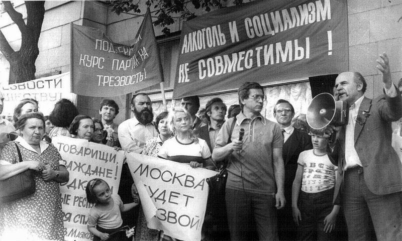 антиалкогольные митинги в СССР