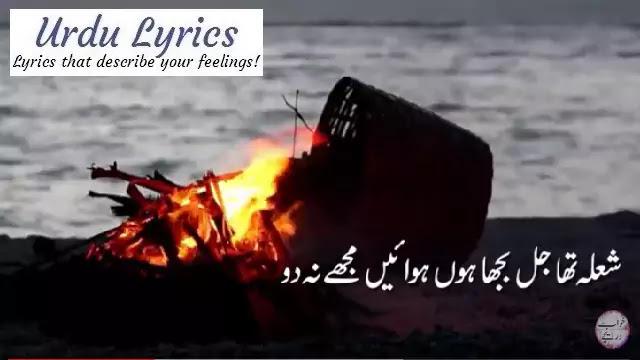 Shola Tha Jal Bujha Hoon Hawayein Mujhe Na Do - Ahmad Faraz | Urdu Poetry