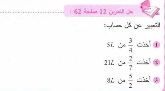 حل تمرين 12 صفحة 62 رياضيات للسنة الأولى متوسط الجيل الثاني