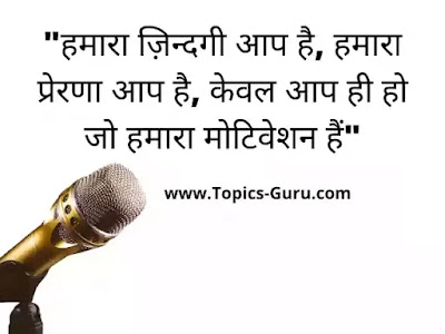 Farewell Speech In Hindi For Colleague- www.topics-guru.com