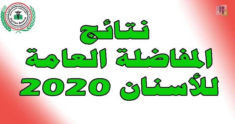 نتائج المفاضلة العامة للإختصاصات السنية من المركز الوطني 2020