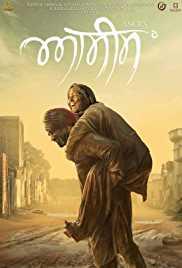 Asees 2018 300MB 480p HD Punjabi Full Movie Download