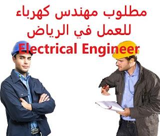 أن يكون لديه عضوية في هيئة المهندسين السعودية  الراتب :  يتم تحديده بعد المقابلة