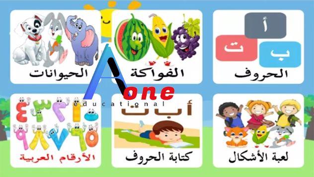أفضل تطبيق لتعليم الحروف العربية للأطفال