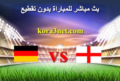 مباراة انجلترا والمانيا