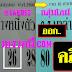 มาแล้ว...เลขเด็ดงวดนี้ 2ตัวตรงๆ หวยซอง มาล่างหนึ่งตัว งวดวันที่ 16/7/60