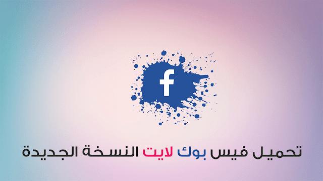 تحميل الفيس لايت لاجهزة الاندوريد مجانا facebook lite